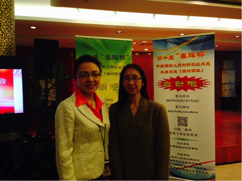 Education Consul, Ms. FU Bo with IntroAmerica Founder & CEO Betty Wong.